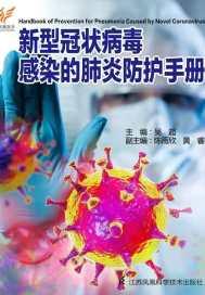 新型冠状病毒感染的肺炎防护手册