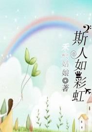 斯人如彩虹