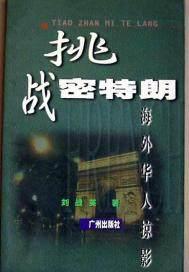 挑战密特朗:海外华人掠影