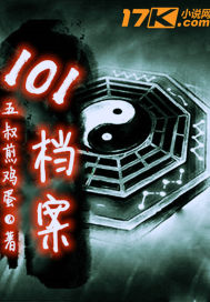 101档案