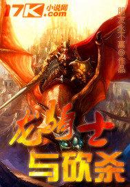 龙骑士与砍杀1