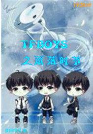 TFBOYS之雨落时节