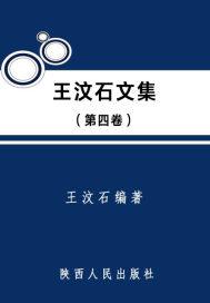 王汶石文集(第四卷)