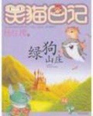 笑猫日记之绿狗山庄