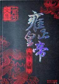 雍正皇帝——九王夺嫡(出版)