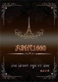 大时代1660