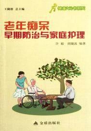老年痴呆早期防治与家庭护理(出版)