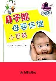 月子期母婴保健小百科(出版)