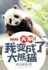 天啊!我变成了大熊猫