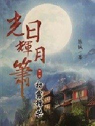 光日辉月箫