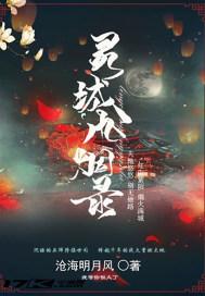 灵城风烟录