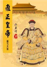 雍正皇帝——雕弓天狼(出版)