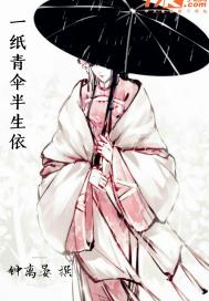 一纸青伞半生依