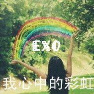 EXO你让我改变