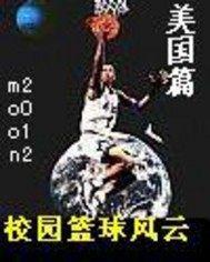 校园篮球风云-美国篇