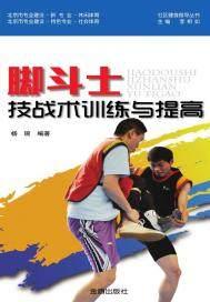脚斗士技战术训练与提高