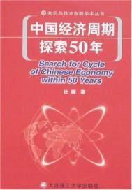 中国经济周期探索50年