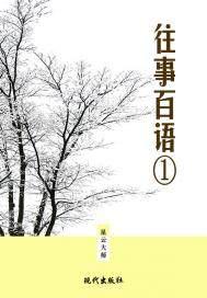 往事百语①(出版)
