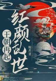 王朝再起:红颜乱世