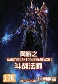 网游之斗战法师