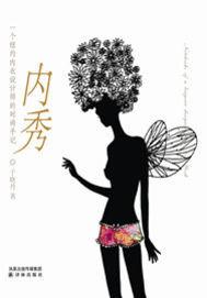 内秀:一个纽约内衣设计师的时尚手记