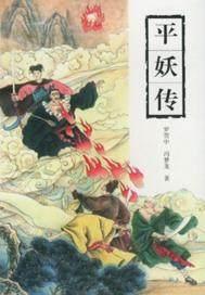 平妖传(出版)