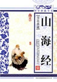 山海经(出版)