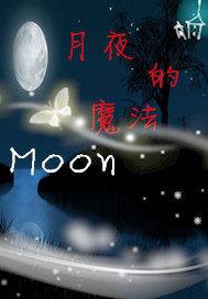 月夜的魔法