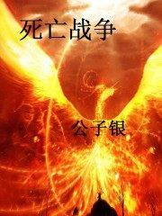 死亡战争(下)