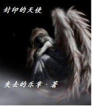 封印的天使