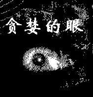 贪婪之眼(范忆君长篇惊悚小说系列)