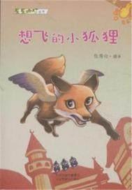 想飞的小狐狸