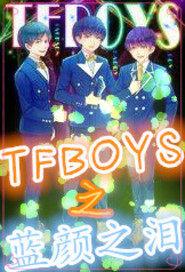 tfboys之蓝颜之泪