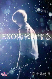 EXO借代初雪恋
