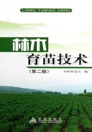 林木育苗技术