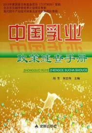 中国乳业政策速查手册
