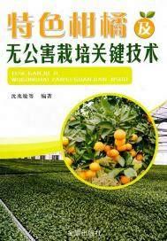 特色柑橘及无公害栽培关键技术