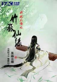 竹妖外传之竹狐仙缘