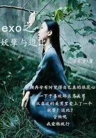 exo之妖孽与逗比