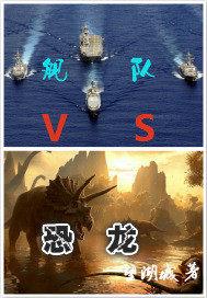 舰队VS恐龙