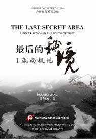 最后的秘境一藏南极地