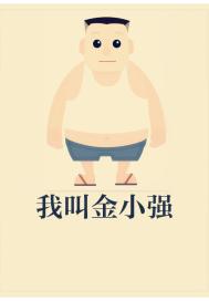 我叫金小强