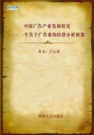 中国广告产业发展研究——一个关于广告业的经济分析框架
