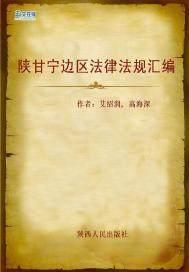 陕甘宁边区法律法规汇编