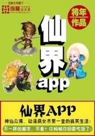 仙界app