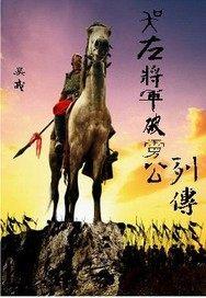 吴左将军破虏公列传