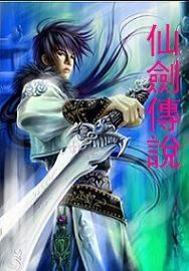 《仙剑传》