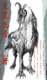 大荒龙音X中国版希腊神话