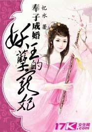 奉子成婚:妖孽王的宠妃