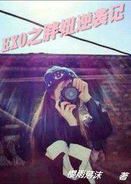 EXO之胖妞逆袭记